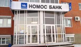 Потребительский кредит в Номос-банке