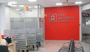 Банк «Российский Капитал»: рефинансирование потребительских кредитов