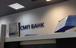 Рефинансирование потребительского кредита в СМП Банке