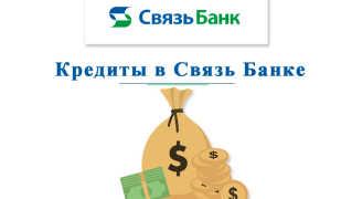 Потребительский кредит в «Связь-банке» и калькулятор процентов
