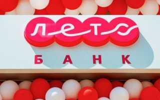 Онлайн-заявка на кредит наличными в Лето Банке