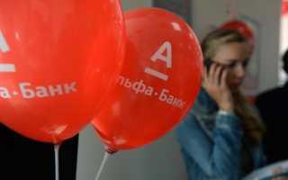 Услуга кредитные каникулы от Альфа-Банка