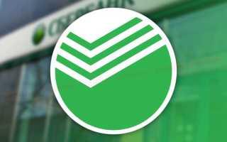 Досрочное погашение кредита в Сбербанке при аннуитетных платежах