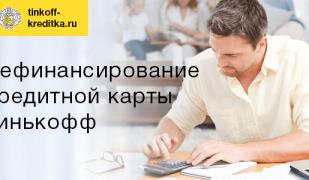 Процедура рефинансирования кредитов других банков в Тинькофф