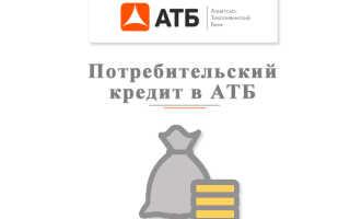 Особенности выдачи потребительского кредита в банке АТБ