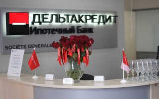 Особенности рефинансирования в Дельтакредит банке