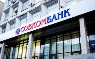 Особенности получения кредита наличными в Совкомбанке