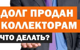 банк передал долг коллекторам без уведомления должника