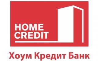 Как узнать задолженность в Хоум Кредит банке через интернет