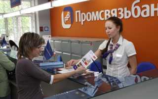 Потребительский кредит: кредитный Промсвязьбанк-калькулятор