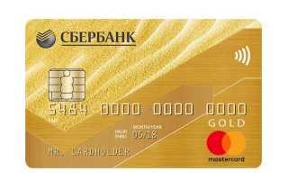 Кредитная карта Виза Голд от Сбербанка: условия, льготный период
