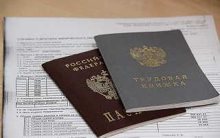 Какие документы нужны для получения потребительского кредита