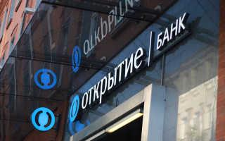 Банк Открытие: рефинансирование потребительских кредитов