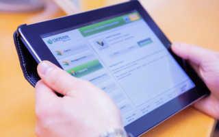 остаток долга по кредиту в сбербанке кредиты безработным по паспорту онлайн