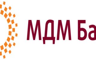 Оформить онлайн кредит в мдм банке куда инвестировать деньги в тюмени