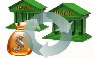 Можно ли рефинансировать кредит, и через какое время