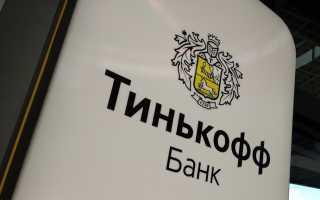 Процентная ставка потребительского кредита в Тинькофф Банке