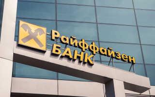 рефинансирование кредитов в райффайзенбанке для частных лиц условия цель кредита юридического лица