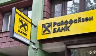 Потребительский кредит в Райффайзенбанке: процентная ставка