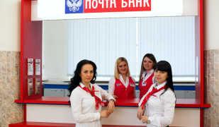 Почта Банк: калькулятор рефинансирования кредитов других банков