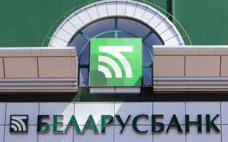 Онлайн калькулятор кредита Беларусбанк на потребительские нужды