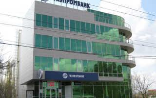 Потребительский кредит в Газпромбанке частным лицам