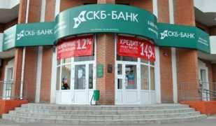 Онлайн-заявка на кредит наличными в банке СКБ