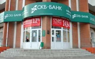 Скб банк екатеринбург кредиты наличными