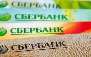 Потребительский кредит в Сбербанке для держателей зарплатной карты