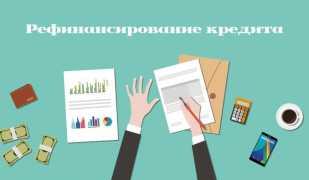 Процедура подачи онлайн-заявки на рефинансирование кредитов