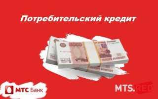 Онлайн-заявка на потребительский кредит в МТС-Банке