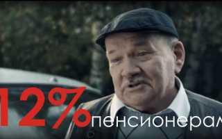 Калькулятор кредита наличными пенсионерам 12 процентов в Совкомбанке