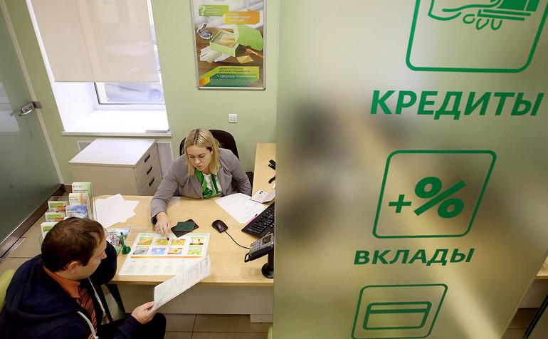 взять кредит наличными 300000 рублей в сбербанке кредит без поручителей и справок таганрог