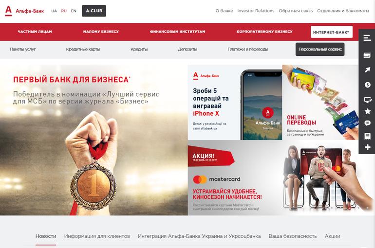 Альфа банк как узнать задолженность по кредиту через интернет