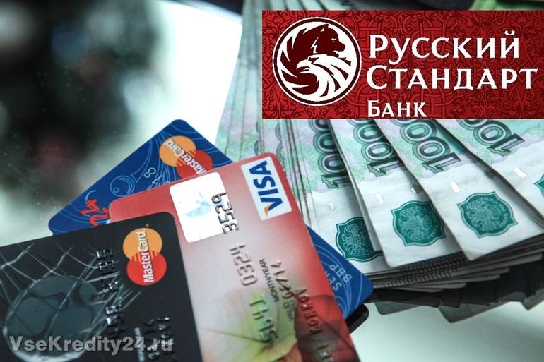 Банк русский стандарт потребительский кредит