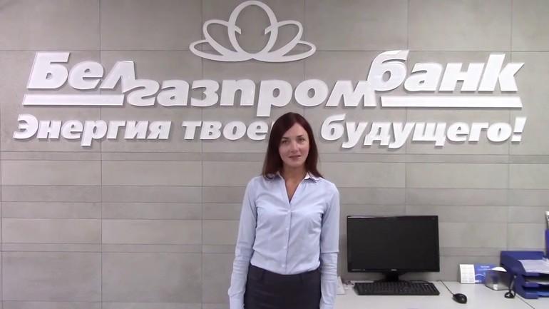 Белгазпромбанк кредиты на потребительские нужды