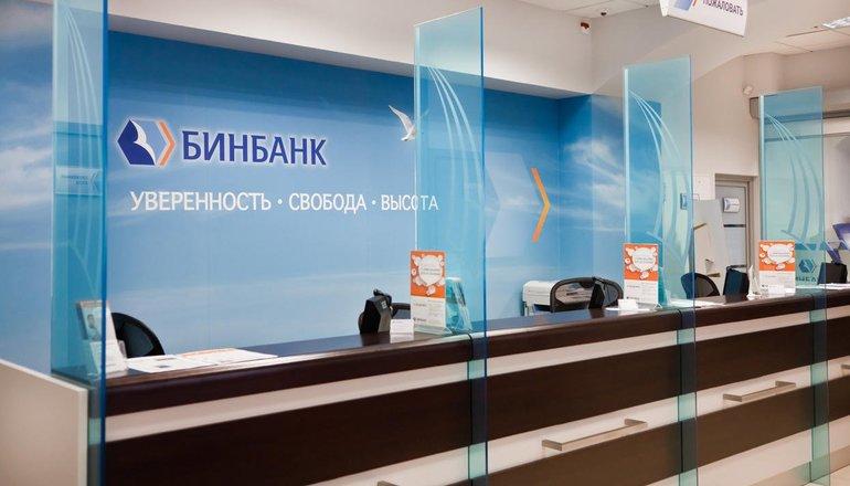 Бинбанк кредитный калькулятор потребительский кредит