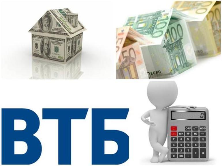 Досрочное погашение кредита в втб 24 калькулятор онлайн