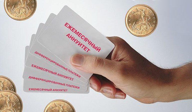 калькулятор аннуитетного платежа по ипотеке