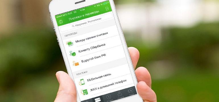 Как распечатать график платежей в Сбербанк онлайн