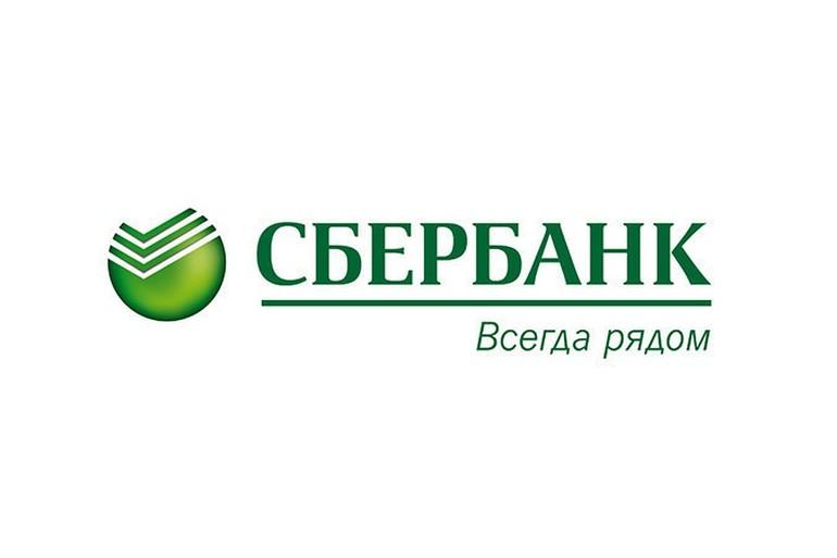 Какие документы нужны для рефинансирования кредита в Сбербанке