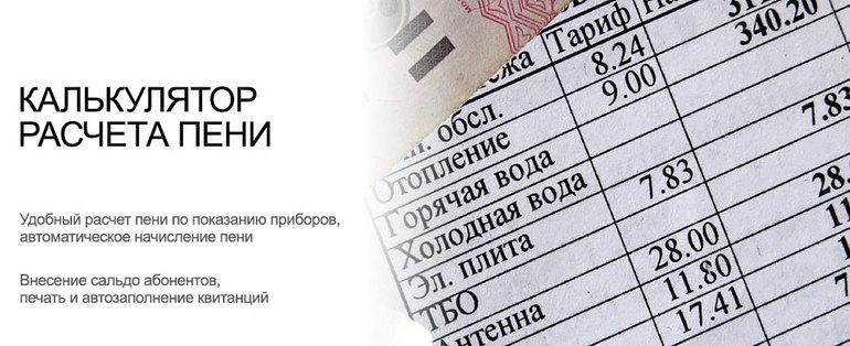 Формула пени по ставке рефинансирования калькулятор онлайн где заработать 50 рублей в интернете