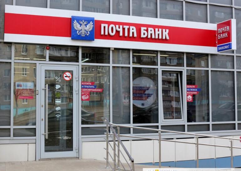 Кредит Почта банк условия в 2018 году процентная ставка калькулятор