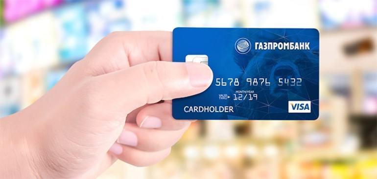 Кредитная карта Газпромбанка с льготным периодом 3 месяца