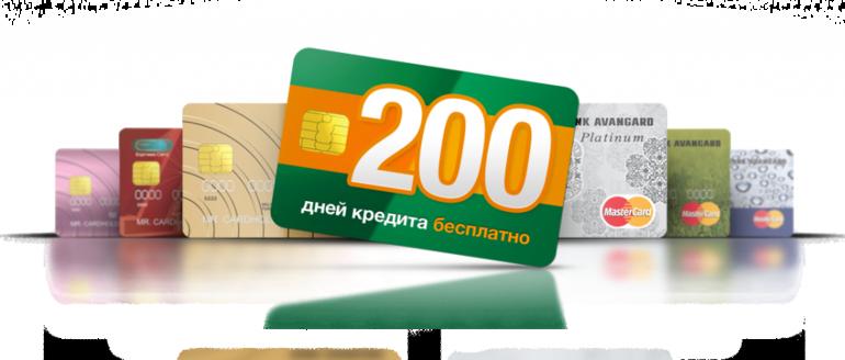 Кредитная карта с льготным периодом 200 дней авангард