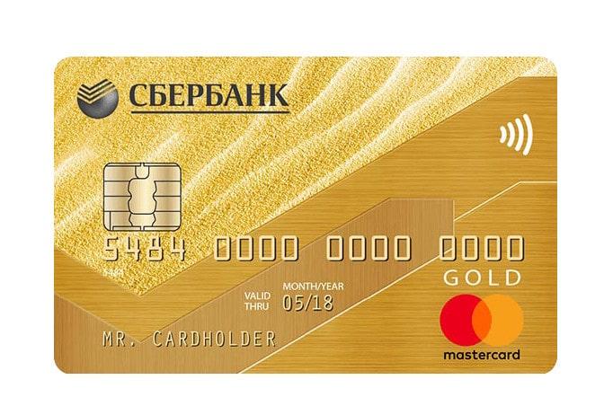 кредитная карта виза голд рп