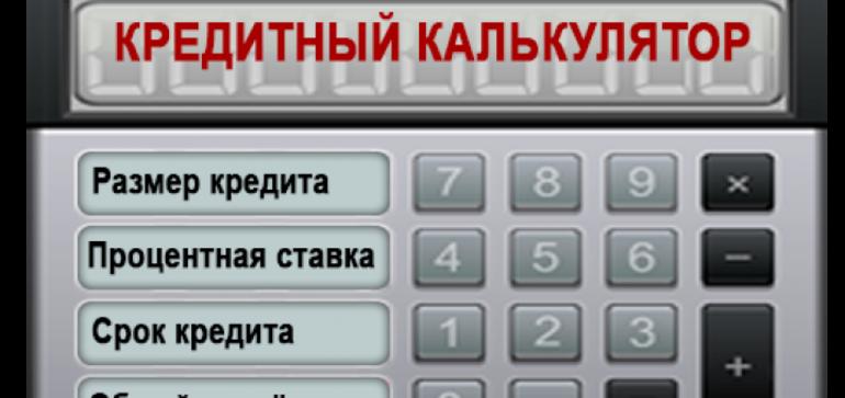 Кредитный калькулятор с первоначальным взносом