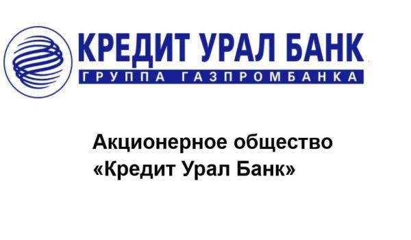 кредит урал банк официальный сайт магнитогорск credit agricole internet bank