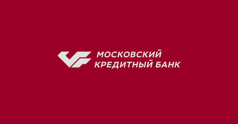 МКБ кредитный калькулятор потребительский кредит частным лицам