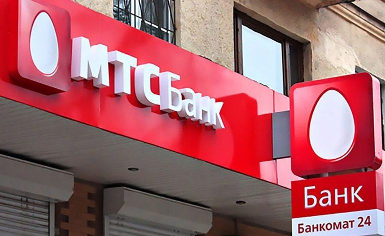 оформить потребительский кредит в мтс банке онлайн казино на реальные деньги отзывы